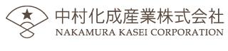 マシュマロ・チョコレートの製造販売【中村化成産業株式会社】
